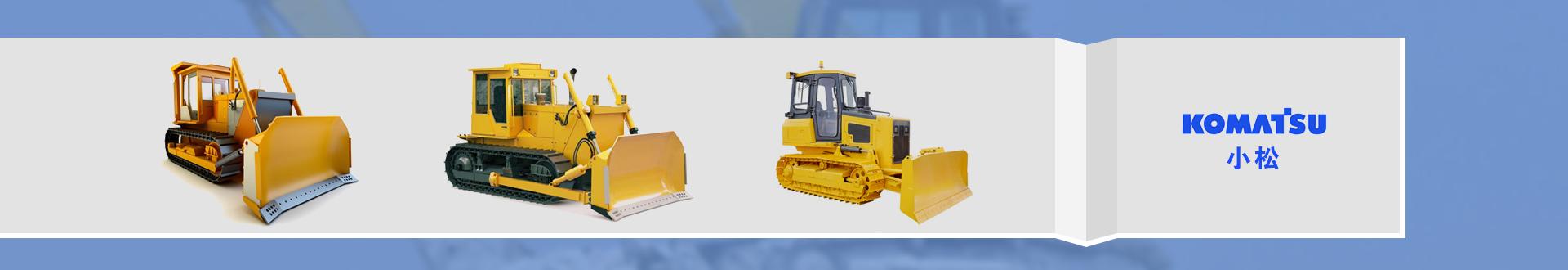 工程机械、建筑机械