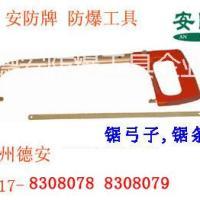 铍铜锯条铍铜锯弓子AF安防品牌