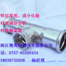 自贡镀金件厚度测试含量(检测公司批发