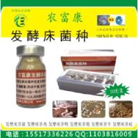 农富康发酵床养猪菌种