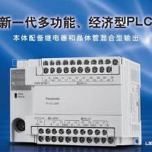 松下PLC可编程控制器AFPX0L30R控制模块PLC工控系统批发