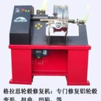 供应用于轮毂变形修复的轮毂整形修复设备