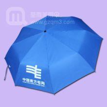 供应用于的【广州雨伞厂】订做中国电网雨伞_图片