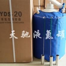 乐清天驰液氮罐厂家/储运容器