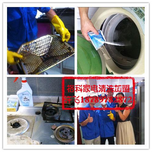 洗衣机清洗项目诚招加盟