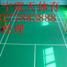 供应用于的隆林PVC羽毛球场塑胶地板