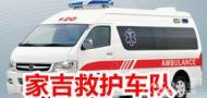 南京冠豪救护车队