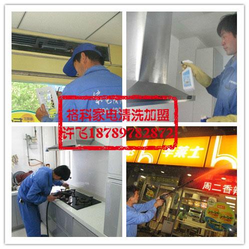 格科家电清洗加盟-家电维修行业最新的增值项目