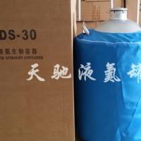 舟山天驰液氮罐厂家/储运容器
