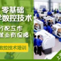 上海数控车床、加工中心UG电脑编程