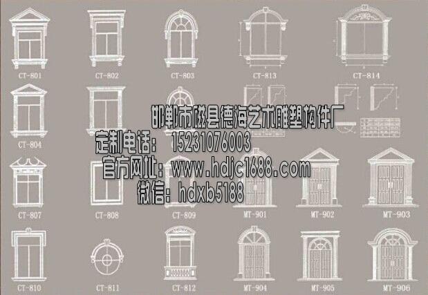 【河北邯郸磁县欧式grc水泥门套窗套图片大全】河北