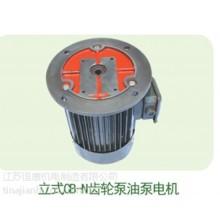 供应用于油泵配套电机的小型液压电机配CB-N立式液压电机图片