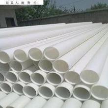 供应化工PP管//PP管//江苏省绿岛管阀件公司专业生产。规格齐全。价格合理。欢迎来电来人洽谈;13094993879批发