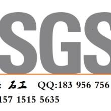 供应用于南京的化工产品163项SGS报告多少钱?批发