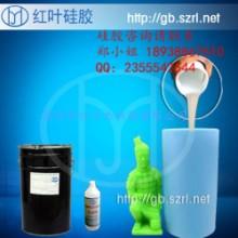 供应用于树脂工艺品的做树脂工艺品用的液体模具硅胶、工艺品模具硅胶、批发