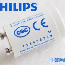 供应用于启动荧光灯的飞利浦c2启辉器