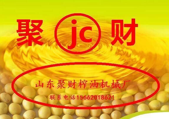 锦州全自动大豆榨油机价格图片/锦州全自动大豆榨油机价格样板图 (2)