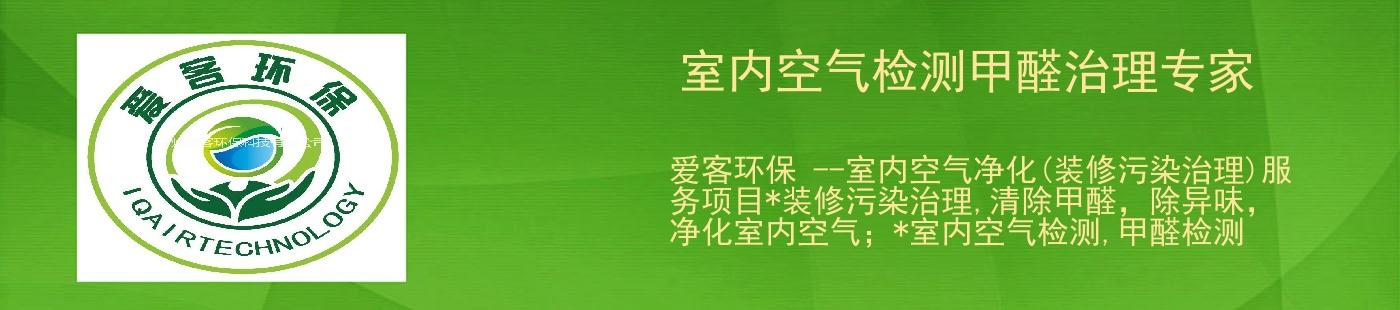 广州学校幼儿园装修除甲醛空气净化