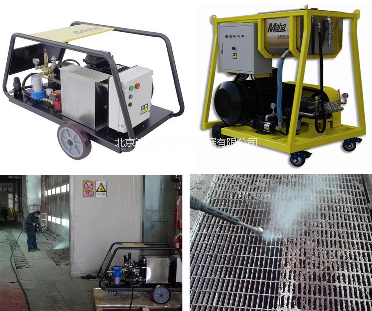 MAHA MH28/18维修德国进口品牌 热水高压清洗机,专业维修高压清洗机