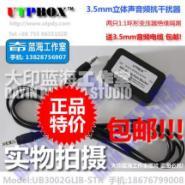 3.5音频隔离器杂音过滤器电流声消图片