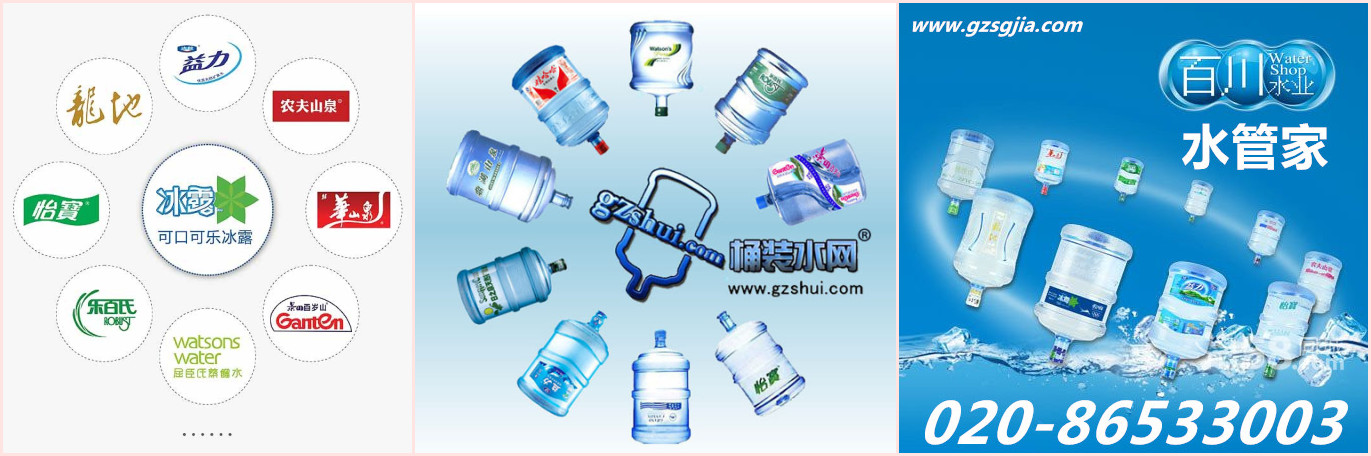广州送水公司