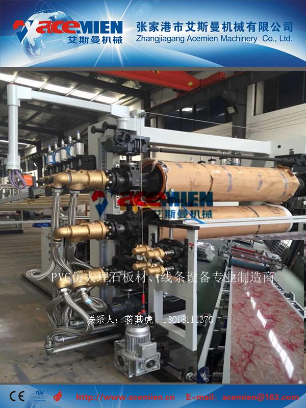 江苏苏州张家港专业制造供应北京PVC人造大理石生产线挤出设备