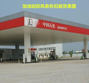 河北中石化加油站1.0mm条形铝扣板图片