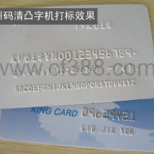 广州佛山厂家供应会员卡凸字机70C南海天河PVC卡凸字打码机批发