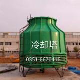 供应山西太原玻璃钢冷却塔及配件厂家 玻璃钢冷却塔  方形冷却塔 圆形冷却塔