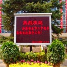 供应天津大港显示屏制作 天津北辰显示屏制作