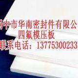 供应聚四氟乙烯板膜带,聚四氟乙烯模压板价格,聚四氟乙烯车削板价格