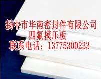 供应张家港四氟板价格,四氟板供应商,四氟板生产厂家批发