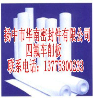 聚四氟乙烯板图片/聚四氟乙烯板样板图 (2)