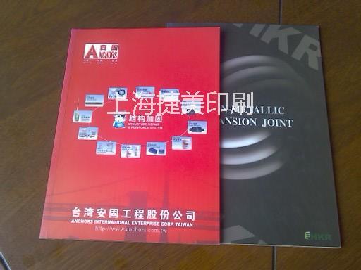 供应鞋服产品手册宣传册印刷