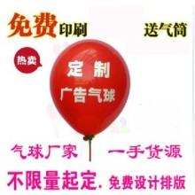 供应广告气球印刷,乳胶广告气球定制,厂家直销气球批发婚庆/卡通/魔术/心形气球批发
