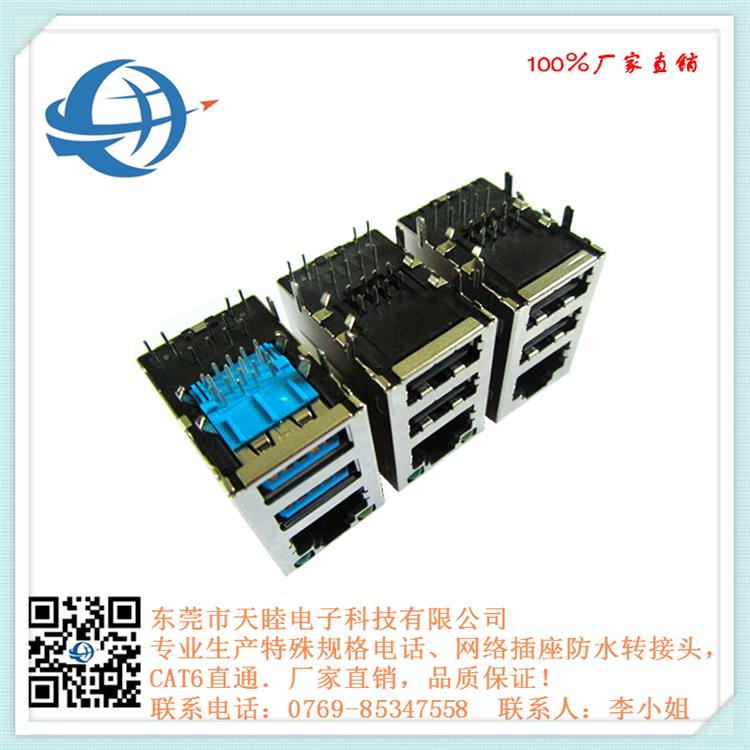 供应RJ45USB3.0网络连接器,网线接口