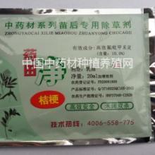 供应中药材桔梗(党参南沙参)苗后专用除草剂批发