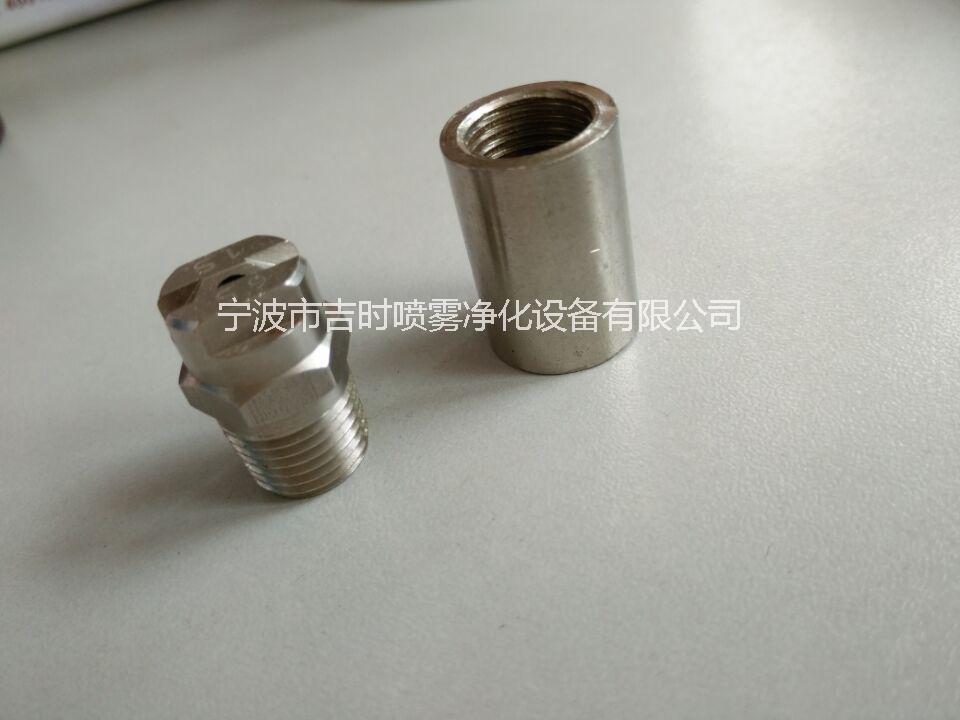 供应用于清洗的宁波喷嘴螺旋喷嘴扇形喷嘴脱硫
