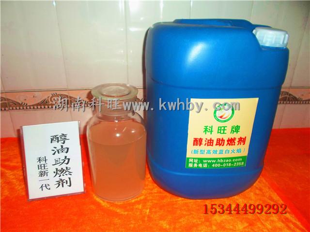 供应排档用生物醇油添加剂