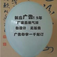 供应广告气球定做,1000个珠光气球印字制作+杆托+气筒138元费用全包批发