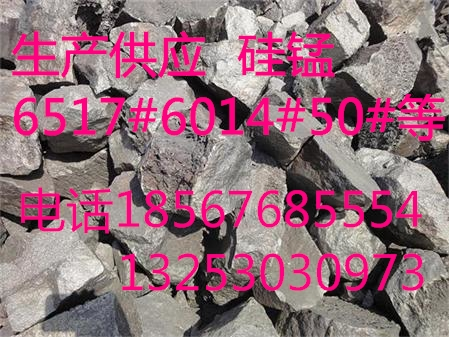 供应用于炼钢的现货供应硅锰