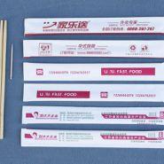 南昌定订做牙签套印刷 南昌筷子套图片