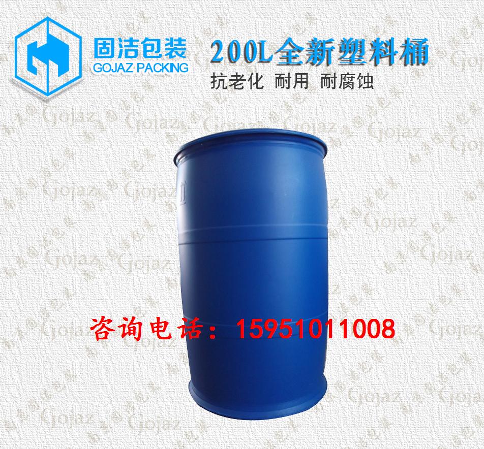 供应固洁200公斤化工包装桶