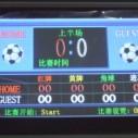 广西足球计时记分系统供应商图片