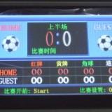 供应广西足球计时记分系统供应商