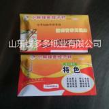 钱夹纸生产厂|盒抽纸|大盘纸的济南钱夹纸定做厂家13256783338
