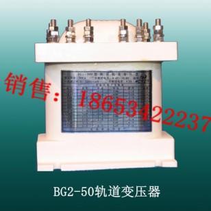 BG2-140/25L防雷轨道变压器图片