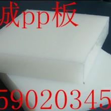 供应无毒pp板、pp菜板、食品级塑料垫板批发