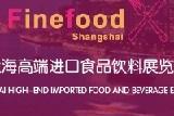 2018高端食品饮料展 2018年高端食品饮料展