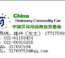 第110届上海文化用品展